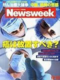 Newsweek (ニューズウィーク日本版) 2013年 12/10号 [がんは放置すべき?]
