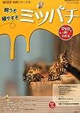現代農業増刊 飼うぞ 殖やすぞ ミツバチ DVDでもっとわかる 2014年 03月号 [雑誌]