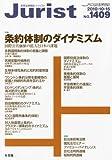 Jurist(ジュリスト)2010年 10/15号 [雑誌]