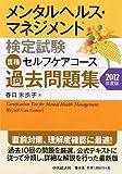 メンタルヘルス・マネジメント検定III種 過去問題集〈2012年度版〉 (メンタルヘルス・マネジメント検定試験)