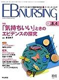 EB NURSING (イー・ビー・ナーシング) 2008年 10月号 [雑誌]