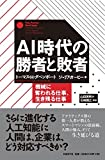 AI(人工知能)・ロボットは人の仕事を奪うのか?:労働力不足とブラック企業