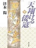 天翔ける倭寇〈下〉 (角川文庫)