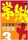 日本常識力検定試験問題集3級 vol.6―日本常識力検定協会公認