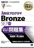オラクル認定資格教科書 Javaプログラマ Bronze SE 7 スピードマスター問題集 (EXAMPRESS)