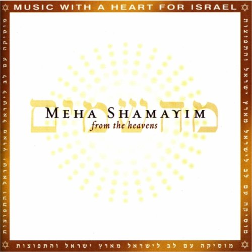Meha Shamayim - From The Heavens (2007)