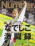 Sports Graphic Number (スポーツ・グラフィック ナンバー) 2011年 8/18号 [雑誌]