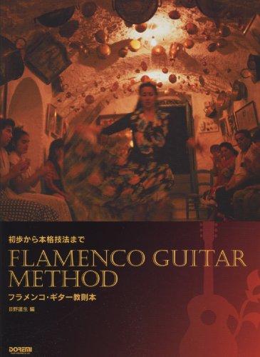 フラメンコ・ギター教則本 = Flamenco guitar method