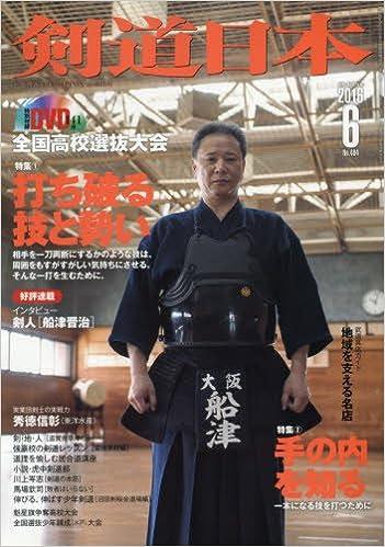 剣道日本 2016年6月号