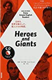 NHK CD BOOK Enjoy Simple English Readers Heroes and Giants (語学シリーズ)