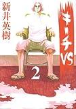 キーチVS 2 (ビッグコミックス)