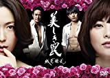 美しき罠~残花繚乱~ DVD-BOX