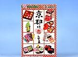 京都に恋してる 和菓子 リーメント ぷちサンプルシリーズ (シークレット付き全11種フルコンプセット)