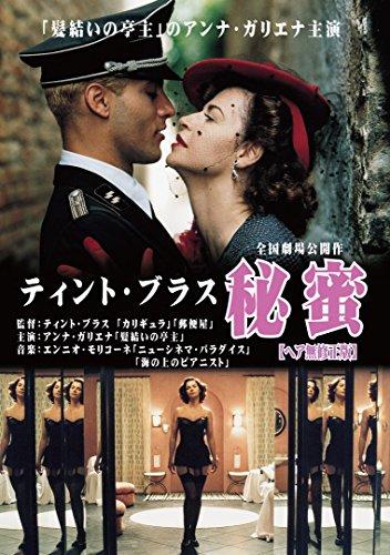 ティント・ブラス 秘蜜 <ヘア無修正版> [DVD]