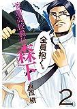 妄想高校教員 森下 2巻 (デジタル版ヤングガンガンコミックス)