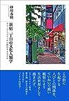 新宿二丁目の文化人類学: ゲイ・コミュニティから都市をまなざす