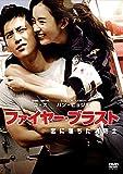 ファイヤー・ブラスト 恋に落ちた消防士 [DVD] -