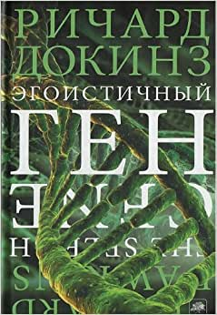 the selfish gene 40th anniversary edition pdf