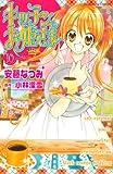 キッチンのお姫さま 10 (10) (講談社コミックスなかよし)