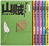 山賊ダイアリー コミック 1-6巻セット (イブニングKC)