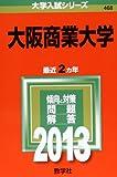 大阪商業大学 (2013年版 大学入試シリーズ)