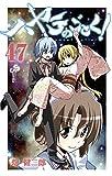 ハヤテのごとく! 47 (少年サンデーコミックス)