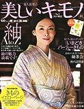 美しいキモノ 2010年 09月号 [雑誌]