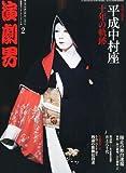 演劇界 2011年 02月号 [雑誌]