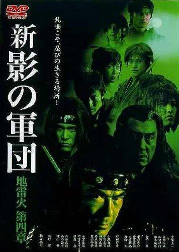 新・影の軍団 第四章 [DVD] -