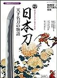 日本刀―天下名刀の物語 (SAN-EI MOOK 男の隠れ家特別編集時空旅人別冊)