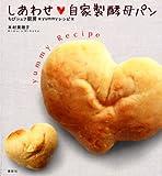 しあわせ自家製酵母パン ちびシェフ厨房*yummyレシピ*