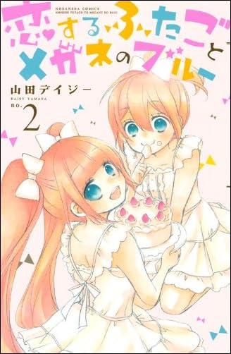 恋するふたごとメガネのブルー(2) (講談社コミックスなかよし)