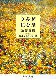 きみが住む星 (角川文庫 い 58-3)