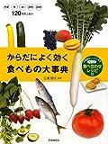からだによく効く食べもの大事典―栄養素をしっかり摂るおいしい食べ合わせレシピ付