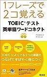 1フレーズで2コ覚える TOEICテスト英単語ワードコネクト (1フレーズで2コ覚える 英単語ワードコネクト)
