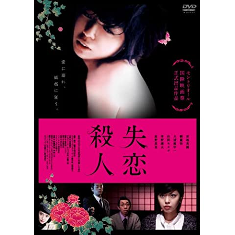 失恋殺人 [DVD] (2010)