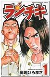 ランチキ 1 (少年チャンピオン・コミックス)