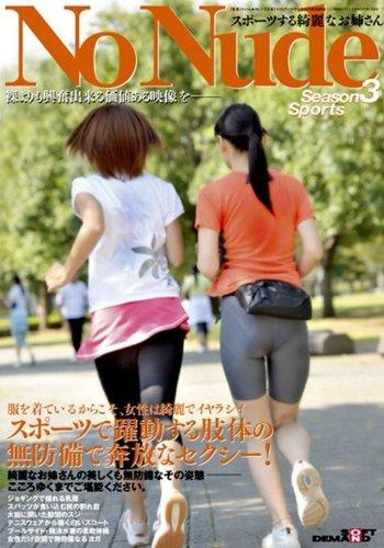 [] No Nude Season3 スポーツする綺麗なお姉さん