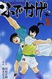 修羅の門異伝 ふでかげ(5) (月刊マガジンコミックス)