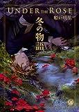 アンダーザローズ冬の物語 (幻冬舎コミックス漫画文庫 ふ 1-1)