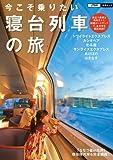 今こそ乗りたい 寝台列車の旅 (JTBのMOOK)