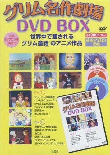 グリム名作劇場 DVD BOX ( DVD2枚組 )