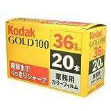 コダックGOLD 100フィルム ISO感度100 36枚撮 20本入(RC:1000067171)