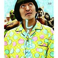 しんぼる [Blu-ray]