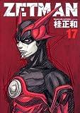 ZETMAN 17 (ヤングジャンプコミックス)