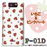 P-01D対応 携帯ケース【460いちご&ピンクハート】