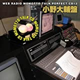 ウェブラジオ モモっとトーク・パーフェクトCD12MOMOTTO TALK CD 小野大輔盤