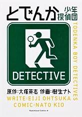 とでんか  少年探偵団 (カドカワコミックスAエース)