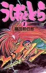うしおととら(1): 1 (少年サンデーコミックス)