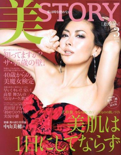 美STORY ( ストーリー ) 2010年 03月号 [雑誌]